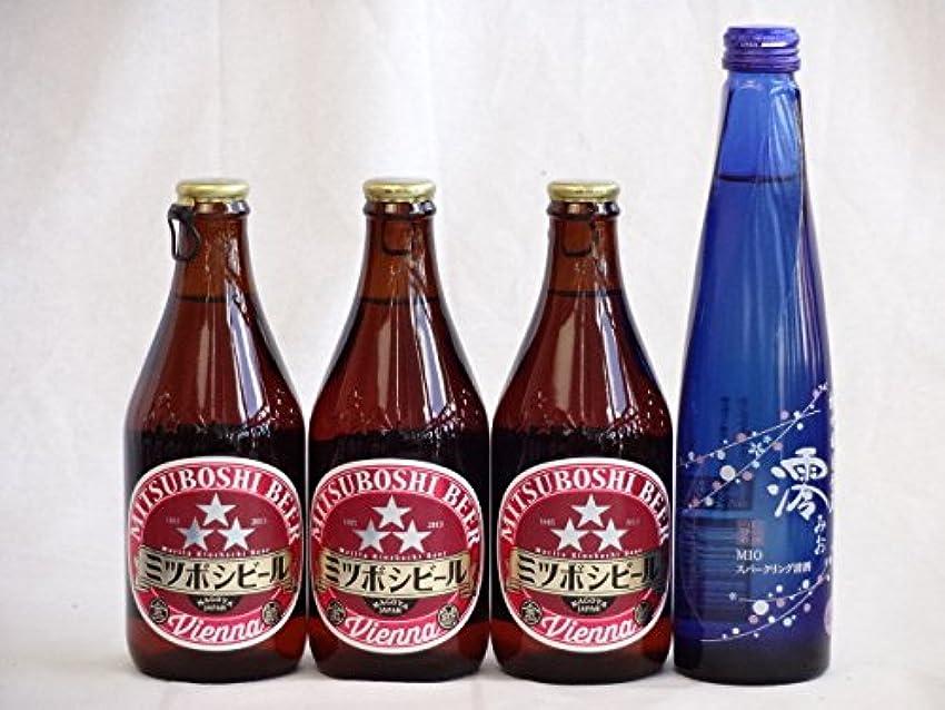 石鹸定刻言語学クラフトビールパーティ4本セット ミツボシウィンナスタイルラガー330ml×3本 日本酒スパークリング清酒(澪300ml)