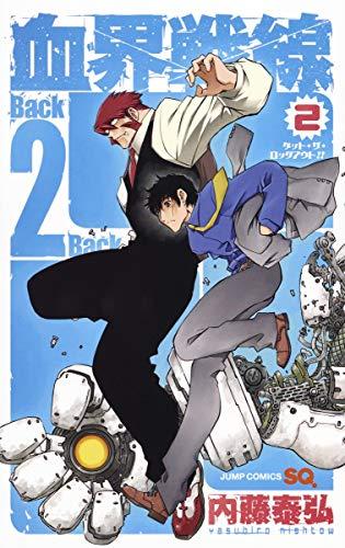 血界戦線 Back 2 Back 2 ―ゲット・ザ・ロックアウト!!― (ジャンプコミックス)の詳細を見る