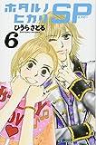 ホタルノヒカリ SP(6)<完> (KC KISS)