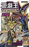 遊☆戯☆王OCG パーフェクトルールブック 2020 (Vジャンプブックス(書籍))