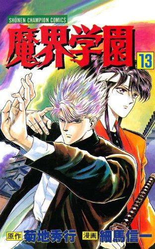 魔界学園(13) (少年チャンピオン・コミックス)