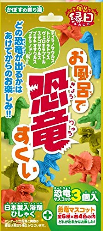 徹底的に掘るダルセットお風呂で恐竜すくい かぼすの香り
