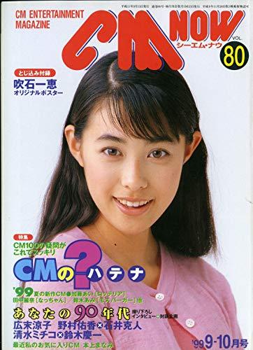 CM NOW (シーエム・ナウ) 1999年 9-10月号 VOL.80 [雑誌] (CM NOW (シーエム・ナウ))