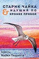 СТАРИК-ЧАЙКА & ИДУЩИЙ ПО КРОМКЕ ПРИБОЯ