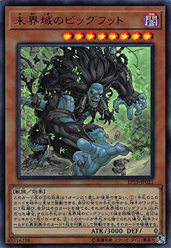 遊戯王 EP19-JP021 未界域のビッグフット (日本語版 ウルトラレア) EXTRA PACK 2019