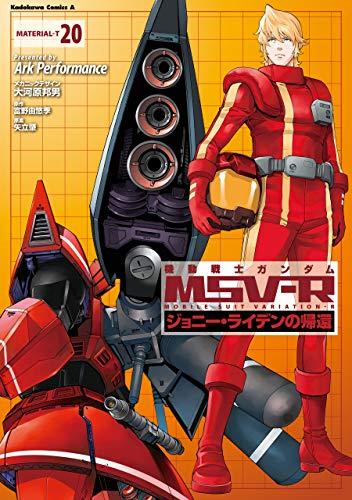 機動戦士ガンダム MSV-R ジョニー・ライデンの帰還 第20巻