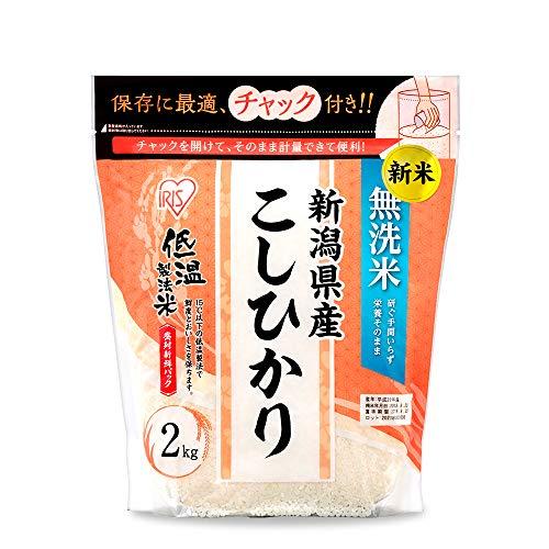 【精米】 低温製法米 白米 無洗米 新潟県産 こしひかり 2kg チャック付き 令和2年産