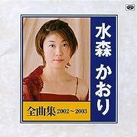 水森かおり 12CD-1211N
