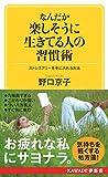 なんだか楽しそうに生きてる人の習慣術: ストレスフリーを手に入れる方法 (KAWADE夢新書)
