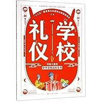 写给儿童的中华文化 学校礼仪