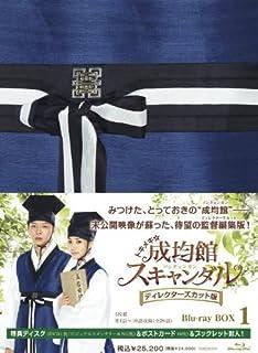 トキメキ☆成均館スキャンダル ディレクターズカット版 Blu-ray BOX1