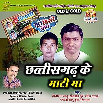Chhattisgarh Ke Maati Ma