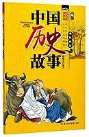 中国历史故事(春秋战国)