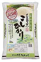 みのライス 【 精米 】 富山県産 となみ野米 コシヒカリ 10kg 令和2年産