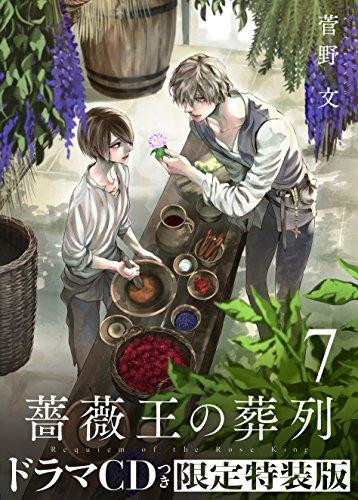 薔薇王の葬列(7)ドラマCDつき限定特装版(プリンセス・コミックス)