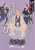 終焉の太刀: 織江緋之介見参 七 〈新装版〉 (徳間時代小説文庫)
