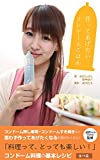 Condom Cooking Recipe (Japanese Edition)