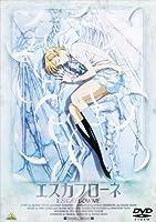 EMOTION the Best 劇場版 エスカフローネ [DVD]
