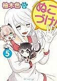 ぬこづけ!【電子限定おまけ付き】 5 (花とゆめコミックススペシャル)