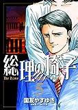 総理の椅子 (5) (ビッグコミックス)