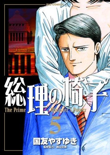 総理の椅子 (5) (ビッグコミックス)の詳細を見る