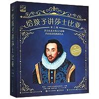 给孩子讲莎士比亚 第二辑 全10册 莎士比亚文学入门读物 开启阅读经典新纪元 适合孩子阅读的莎士比亚文学绘本 儿童文学课外书籍