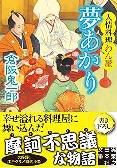 夢あかり 人情料理わん屋 (実業之日本社文庫)