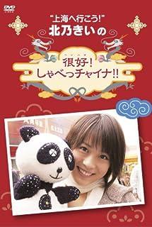 北乃きいの「很好!しゃべっチャイナ」DVD-BOX