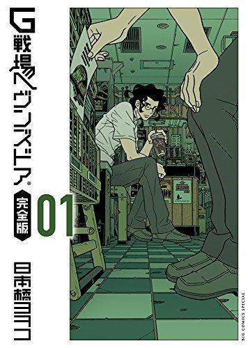 G戦場ヘヴンズドア 完全版 (1) (ビッグコミックススペシャル)