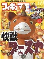 フィギュア王 no.69 特集:快獣ブースカ (ワールド・ムック 439)