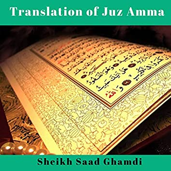 Translation of Juz Amma