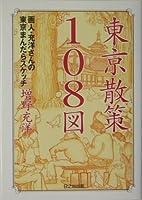 東京散策108図―画人・充洋さんの東京まんだらスケッチ