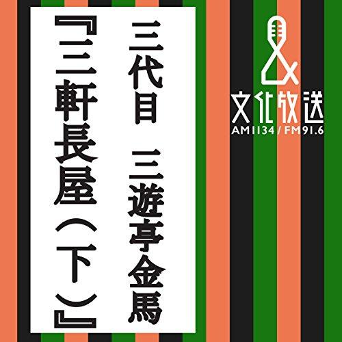 三軒長屋(下) | (株)文化放送
