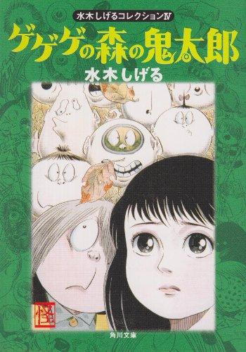 ゲゲゲの森の鬼太郎 (角川文庫―水木しげるコレクション)の詳細を見る