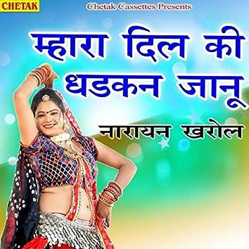 Mhara Dil Ki Dhadkan Janu