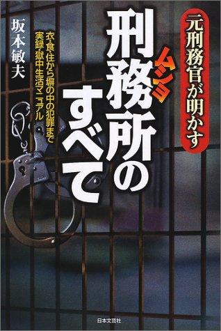 元刑務官が明かす刑務所のすべて―衣・食・住から塀の中の犯罪まで実録・獄中生活マニュアルの詳細を見る