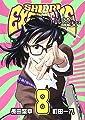 SHIORI EXPERIENCE ジミなわたしとヘンなおじさん(8) (ビッグガンガンコミックス)