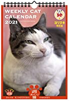 風呂猫 2021 週めくり(猫)