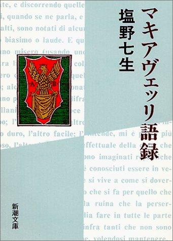 マキアヴェッリ語録 (新潮文庫)の詳細を見る