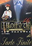 王様の仕立て屋 16 〜サルト・フィニート〜 (ジャンプコミックス デラックス)