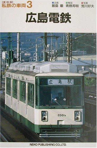広島電鉄(私鉄の車両3)の詳細を見る