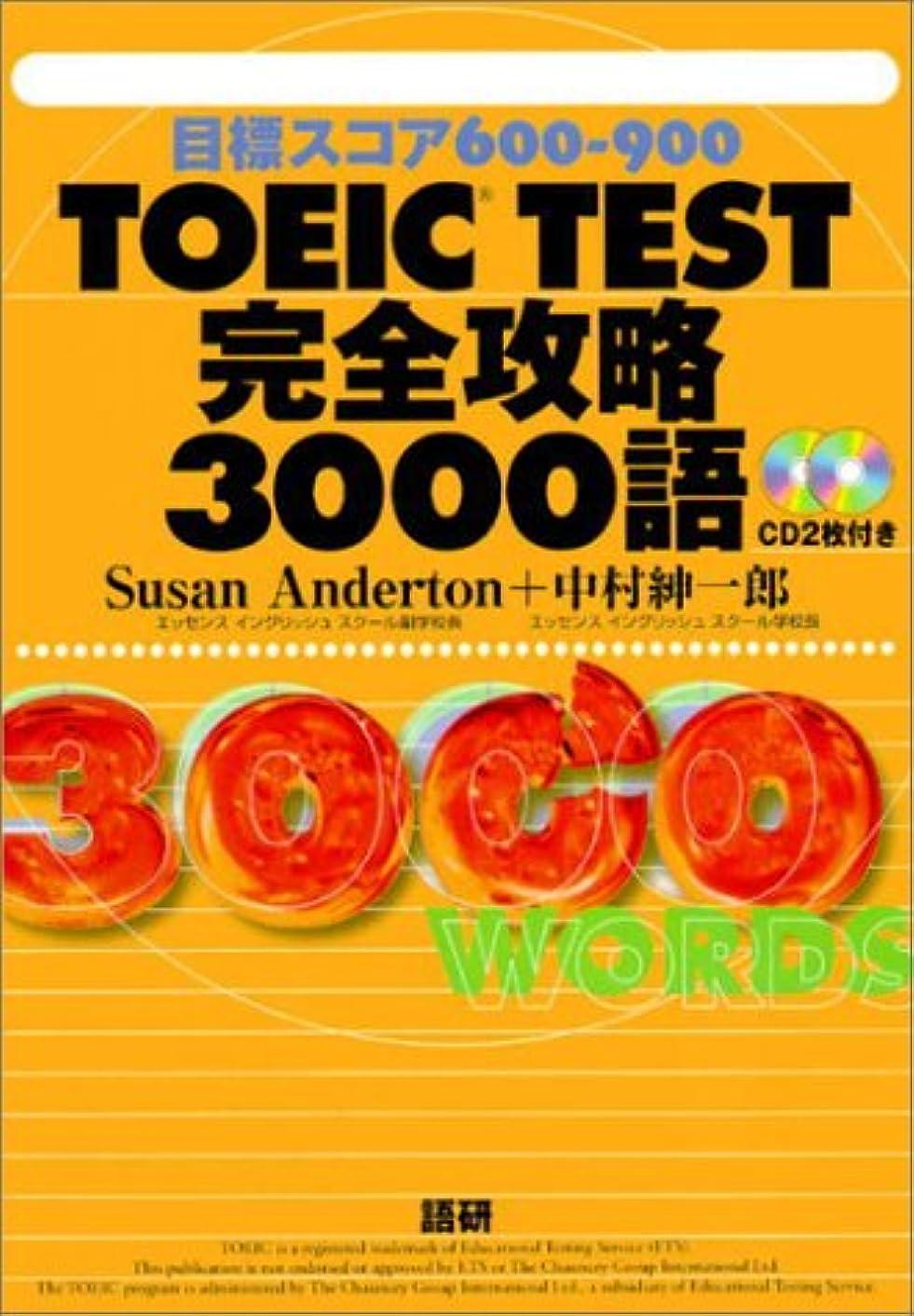 服を洗う素晴らしい良い多くのオートマトンTOEIC TEST完全攻略3000語―目標スコア600-900 (<CD+テキスト>)