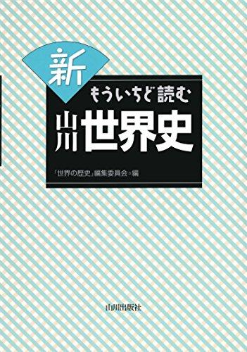 新 もういちど読む 山川世界史