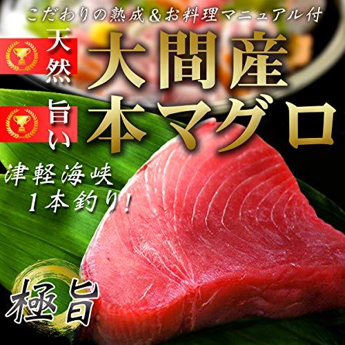【北海道水産】本マグロ/赤身ブロック 約2.400g/お寿司/お刺身/一本釣り漁師直送