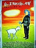 白いエプロン白いヤギ (子どもの文学 10)