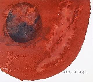 Hello by SOGYUMO ACACIA BAND (2011-01-01)