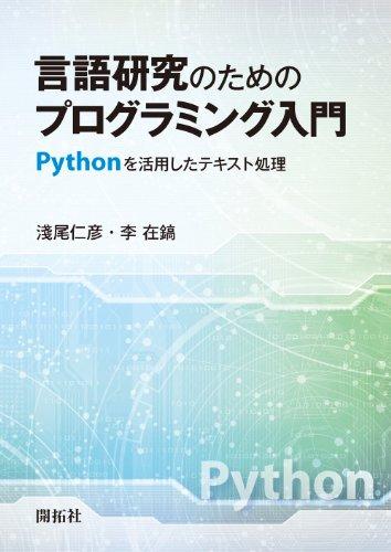 言語研究のためのプログラミング入門: Pythonを活用したテキスト処理