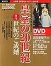 DVDマガジン 皇室の20世紀 ~世紀のご成婚~