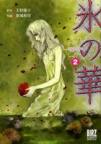 氷の華 2 (バーズコミックススペシャル)