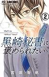黒崎秘書に褒められたい【マイクロ】(2) (フラワーコミックス)